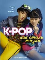 K-POP як стиль життя
