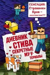 Комікс російською мовою « Щоденник Стіва. Книга 6. Секретні МУ-Утериалы»
