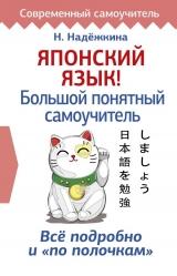 Японська мова! Великий зрозумілий самовчитель
