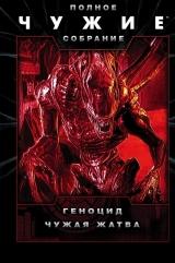 Книга російською мовою «Чужі: Геноцид. Чужа жнива»