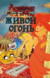 Книга на русском языке ВРЕМЯ ПРИКЛЮЧЕНИЙ. ЖИВОЙ ОГОНЬ