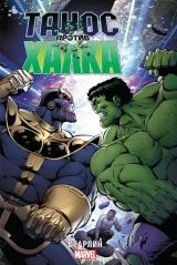 Комікс російською мовою «Танос проти Халка»