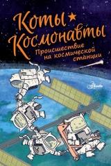Комікс російською мовою «Коти-космонавти. Подія на космічній станції»