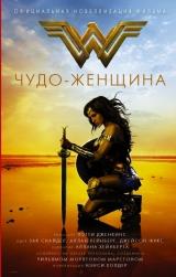 Книга російською мовою «Диво жінка. Офіційна новеллізація»