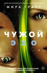 Книга російською мовою «Чужий: Ехо»