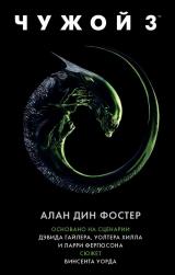 Книга російською мовою «Чужий 3: Офіційна новеллізація»