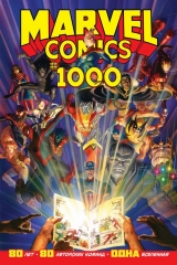 Комікс російською мовою «Marvel Comics # 1 000. Золота колекція Marvel»