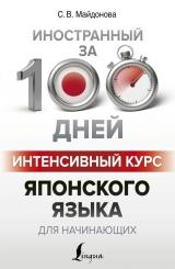 Інтенсивний курс японської мови для початківців / Іноземний за 100 днів