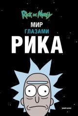 Комікс російською мовою «Рік і Морті. Світ очима Ріка»