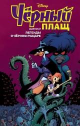 Комікс російською мовою «Чорний плащ. Легенди про Чорному Лицаря. Комікс. Вип. 2»