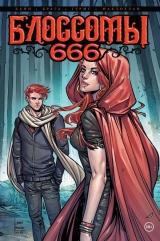 Комікс російською мовою «Блоссома 666»