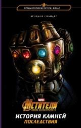 Книга на русском языке «Мстители. Война Бесконечности. История Камней. Последствия»