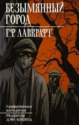 Комикс на русском языке «Безымянный город» Г.Ф. Лавкрафт