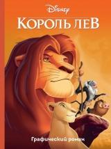 Комікс російською мовою «Король Лев. Графічний роман»