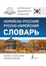 Корейсько-російський російсько-корейський словник