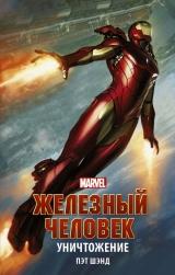 Книга російською мовою «Залізна Людина. знищення»