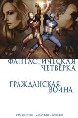 Комікс російською мовою «Громадянська війна. Фантастична четвірка»