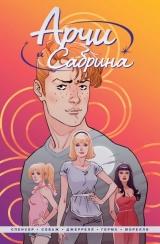 Комікс російською мовою «Арчі і Сабріна. Том 1»