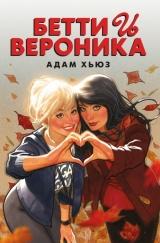 Комікс російською мовою «Бетті і Вероніка»