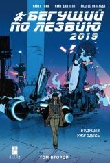 Комікс російською мовою «Той, що біжить по лезу - 2019. Том 2»
