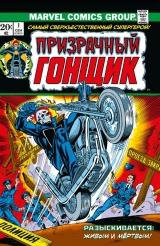 Комікс російською мовою «Класика Marvel. Гонщик-примара»