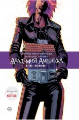 Комікс російською мовою «Академія Амбрелла.Отель Забуття»