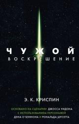 Книга на русском языке «Чужой. Воскрешение. Официальная новеллизация»