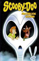Комикс на русском языке «Скуби-Ду: Мистические истории»