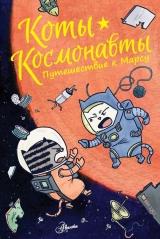 Комікс російською мовою «Коти-космонавти. Подорож до Марса»