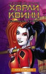 Комикс на русском языке «Харли Квинн. Шальная карта»