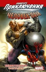 Комикс на русском языке «Человек-Паук: Удивительная фантазия»