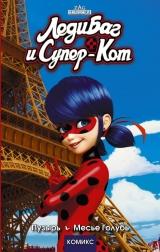 Комікс російською мовою «Леді Баг і Супер-Кіт. Пузир. Месьє Голуб»
