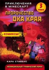 Комікс російською мовою «Пророцтво ока Краї. Книга 3 »