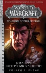 Книга російською мовою «World of Warcraft. Трилогія Війни Стародавніх: Джерело Вічності»