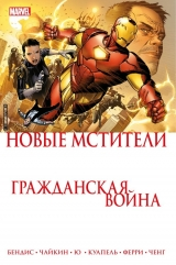 Комікс російською мовою «Громадянська війна. Нові Месники»
