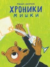 Комікс російською мовою «Хроніки Ведмедики»
