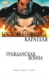 Комікс російською мовою «Громадянська війна. Бойовий щоденник Карателя»