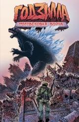 Комікс російською мовою «Годзилла: Піввікова війна»