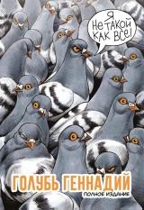 Комікс російською мовою «Голуб Геннадій. Повне видання»