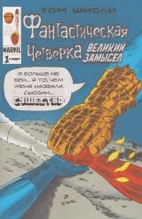 Комікс російською мовою «Фантастична Четвірка. Великий задум # 1»