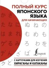 Японский язык. Лучший самоучительПолный курс японского языка для начинающих с карточками для изучения хираганы и катаканы