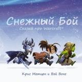 Книга на русском языке «Снежный бой: Сказка про Warcraft»
