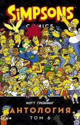 Комікс російською мовою «Сімпсони. Антологія. Том 6»