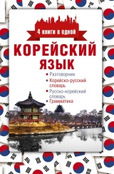 Корейский язык. 4 книги в одной: разговорник, корейско-русский словарь, русско-корейский словарь, грамматика