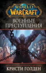 Книга російською мовою «World of Warcraft: Військові злочини»