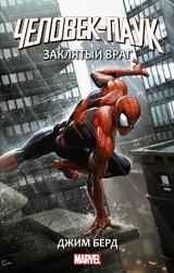 Книга російською мовою «Людина-Павук. Заклятий ворог»