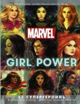 Marvel. Girl Power. 65 супергероїнь всесвіту Марвел, які змінили світ