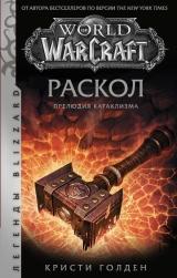 Книга на русском языке «World of Warcraft: Раскол. Прелюдия Катаклизма»