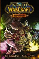 Книга російською мовою «World of Warcraft. Шаман»