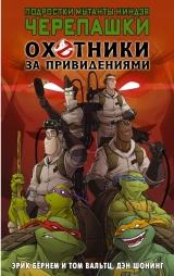 Комікс російською мовою «Підлітки мутанти ніндзя черепашки / Мисливці за привидами. кросовер»